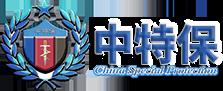 中特保(滨州)国际安保有限公司