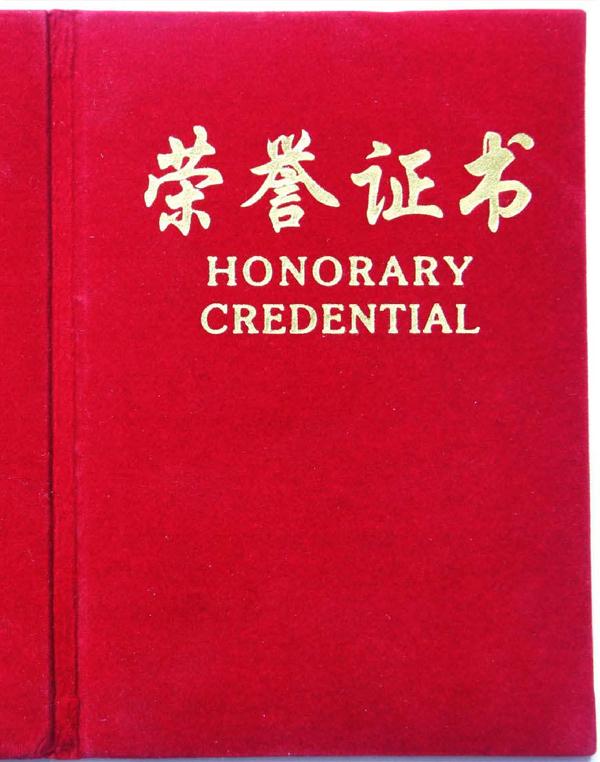 滨州保安公司荣誉证书
