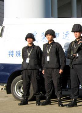 武装押运 滨州中特保安保护航