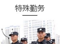 滨州保安服务工作怎么发现问题