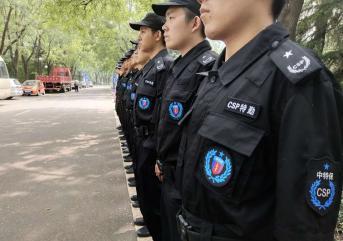 滨州保安公司讲述从事保安行业需要的条件